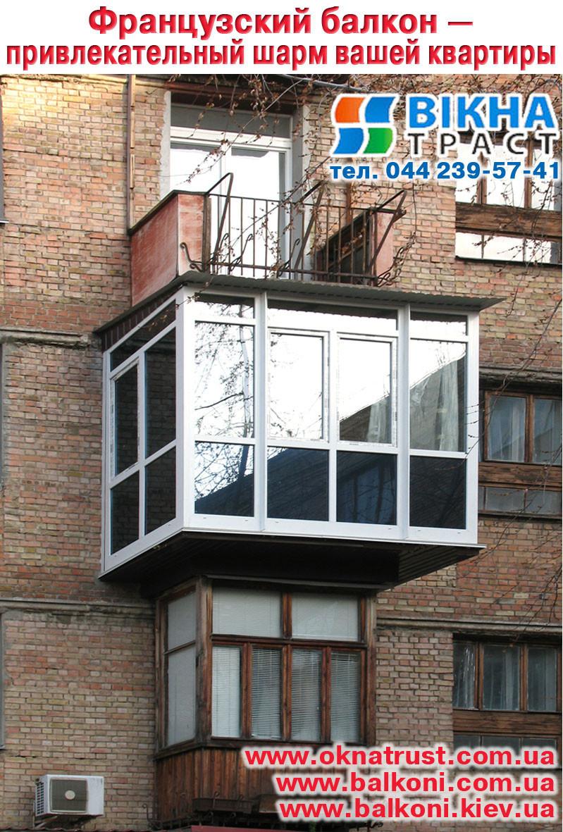 Французские балконы цены москва.