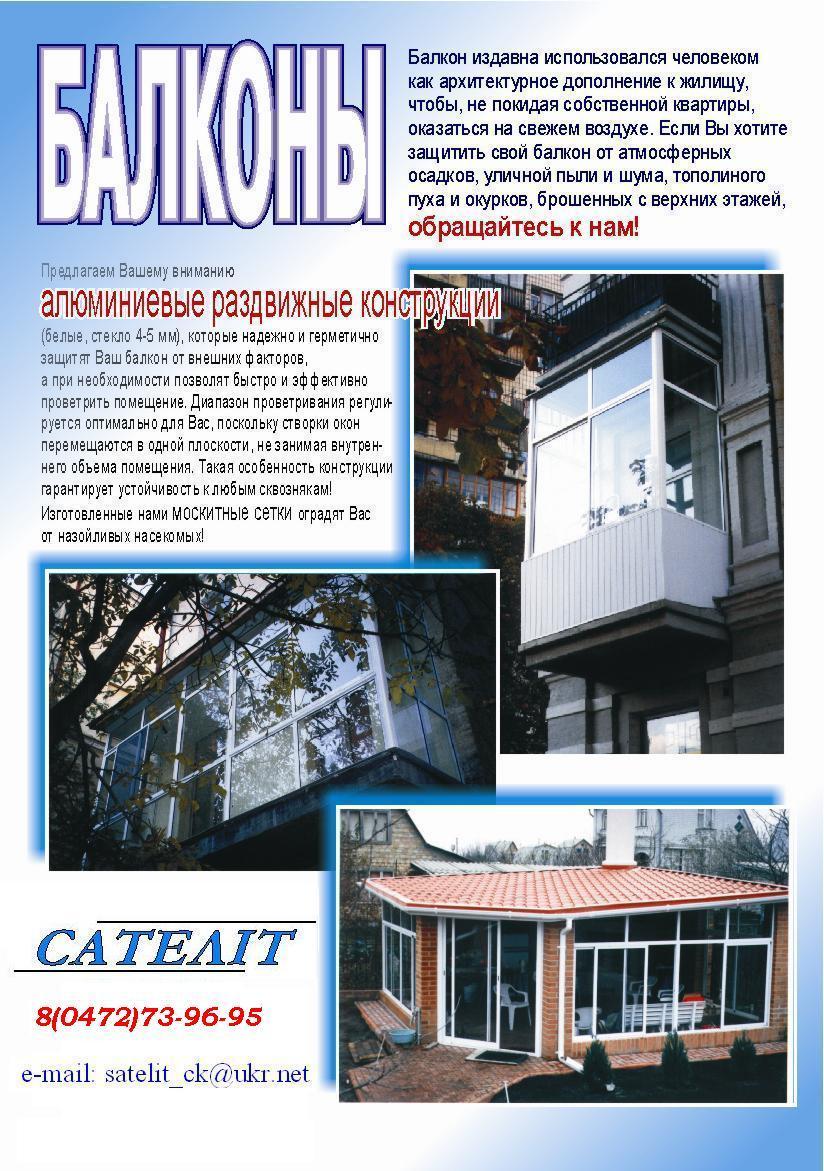 Алюминиевый балкон Черкассы в Черкассах - изображение 2.