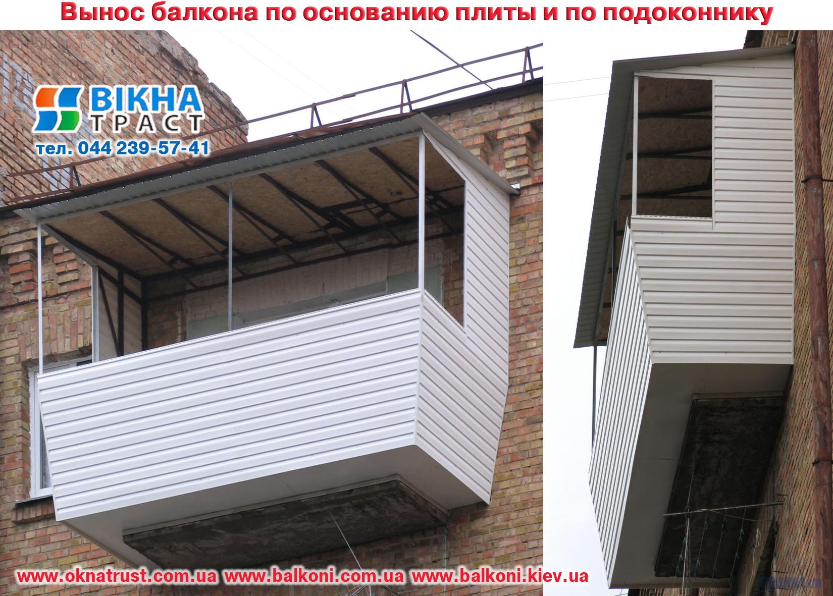 Залить козырек балкона в кубинке.