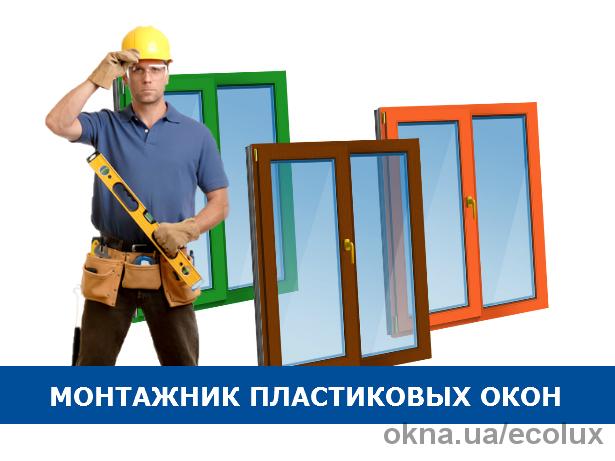 сборщик пвх вакансии красноярск #5