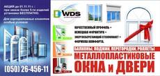 WDS, WINTECH, TRIO, OLIMPIA, GALAXY от производителя
