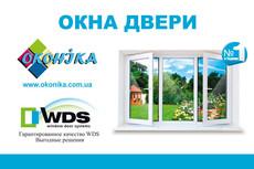 Наши окна-только для Вас