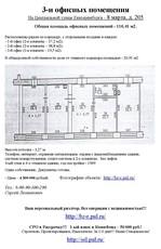 Продам офисы на центральной улице г. Екатеринбурга