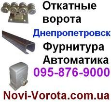 Откатные ворота - Днепропетровск, Кривой Рог, Днепродзержинс