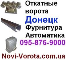 Откатные ворота - Донецк, Мариуполь, Макеевка, Горловка, Кра