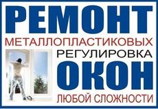 Ремонт и сервисное обслуживание окон и дверей ПВХ в Феодосии