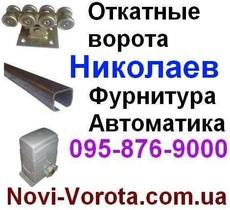 Откатные ворота - Николаев, Первомайск, Вознесенск, Южноукра