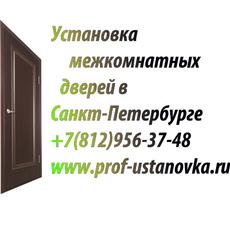 Установка дверей межкомнатных в Санкт-Петербурге