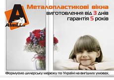 Предлагаем сотрудничество в Сумской области.
