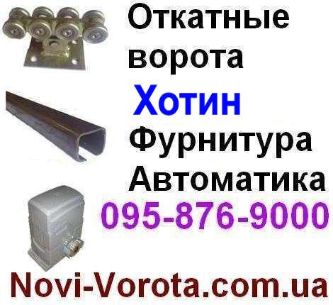 Комплектующие для откатных ворот харьков вес ворота металлические вес