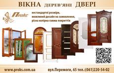 Фабрика дверей и лестниц « Прокс»