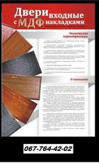 Входные Тёплые Двери с МДФ накладкой - Обвал Цен! 1600грн.