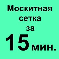Москитная сетка от 75 грн. за 15 минут