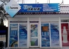 Продам окна, двери, перегородки, ролеты, ворота гаражные Вол