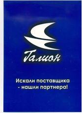 Группа компаний «Галион» предлагает сотрудничество.