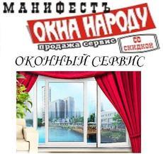 Ремонт окон, дверей, ролет, жалюзи в Днепропетровске и обл.