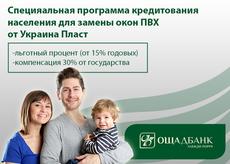 Программа кредитования населения для замены окон ПВХ