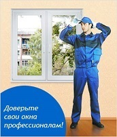 Ремонт и регулировка окон и дверей