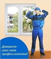 Сервисный центр по ремонту окон