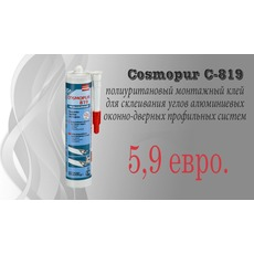 Акционная цена на клей Cosmopur C-819.