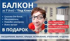 """Ремонт и остекление балконов и лоджий в Одессе """"под ключ"""""""