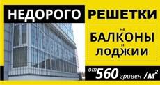 Решетки на балкон или лоджию в Одессе. Недорого и быстро!
