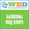 Окна, балконы для Киева, Бучи, Ирпеня, Ворзеля, Борисполя!