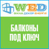 "Балкон под ""ключ"", в Киеве, Буче, Ирпене!"