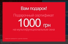 Получи 1000 грн. запросто!