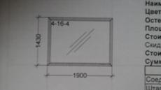 Продам окно новое 1430/1900