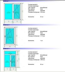 Окна металлопластиковые 45 шт.