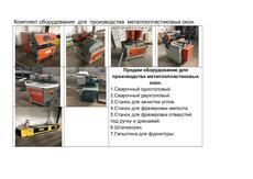 Продам комплект оборудования для производства м/п окон